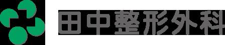 田中整形外科ホームページ